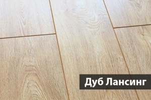 Ламинат Westerhof Step-by-step Дуб Лансинг
